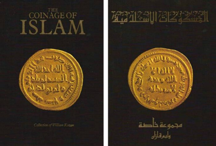 "Ancient Coins - KZN) BOOK "" THE COINAGE OF ISLAM "" COLLECTION OF WILLIAM KAZAN, 1983 LEBANON PRINTED IN SWITZERLAND ON GLOSSY HEAVY STOCK PAPER; MORE THAN 572 PAGES ABOUT HALF OF WHICH ARE COLOUR"
