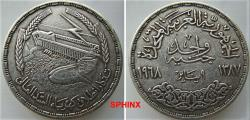 World Coins - 70XX18) EGYPT, REPUBLIC, ONE POUND, 25 grms, 0.720 silver, commemorating high dam dually dated 1387 AH and 1968 AD; KM 415, Nicely toned; VF.  30