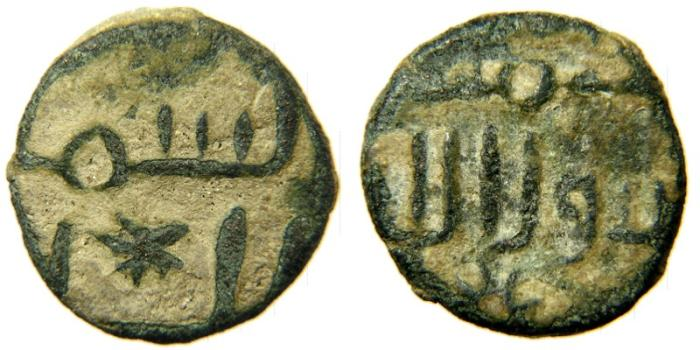 "World Coins - ISLAMIC, North Africa, Umayyad Governors, c. AH 90/ AD 709, AE Fals, ""In the Name of God""."