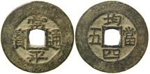 World Coins - KOREA, Sang P'yong T'ong Bo, 5 Mun, ND (1883), Government Tithe Office, Series 4.