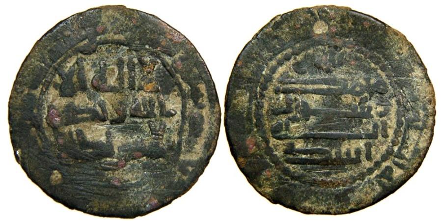 World Coins - ISLAMIC, SAMANIDS (Akhsikath), Asad b. Ahmad, 881-883, AE Fals, AH 269. RRR!