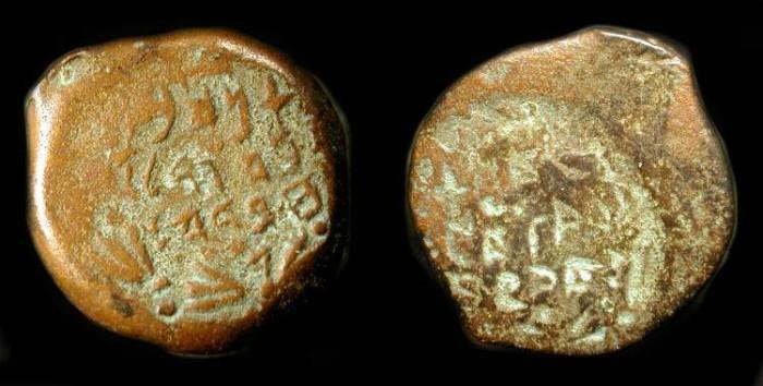 Ancient Coins -  Brockage of Alexander Jannaeus. AE Prutah. H 1145 v. ex: David Hendin