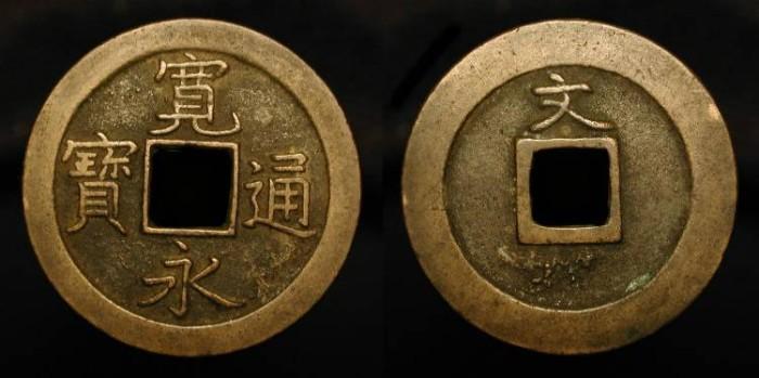 Ancient Coins - Japan.  AE Mon (25 mm).  Edo (Tokyo) 1668 AD