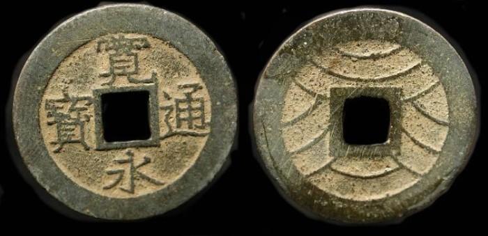 World Coins - Japan. Kanei Tsu Huo Cash. Circa 1781