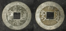 China. Ching Dynasty, Ch'ien Lung 1736-1795. AE Cash. BOW Mint Bejing. S 1466