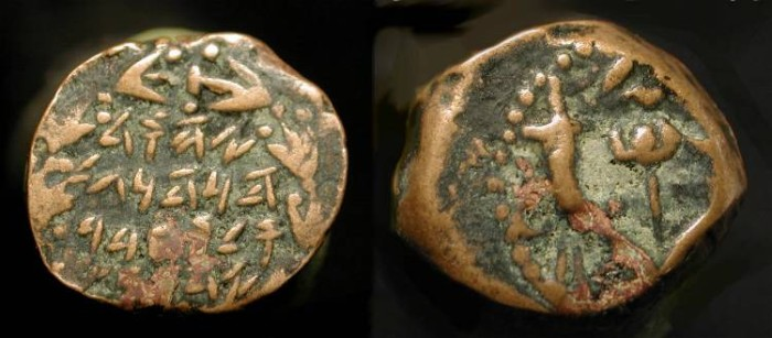 Ancient Coins -  Judah Aristobulus I. 104-103 BC. AE Prutah. H 1143. Very clear name !