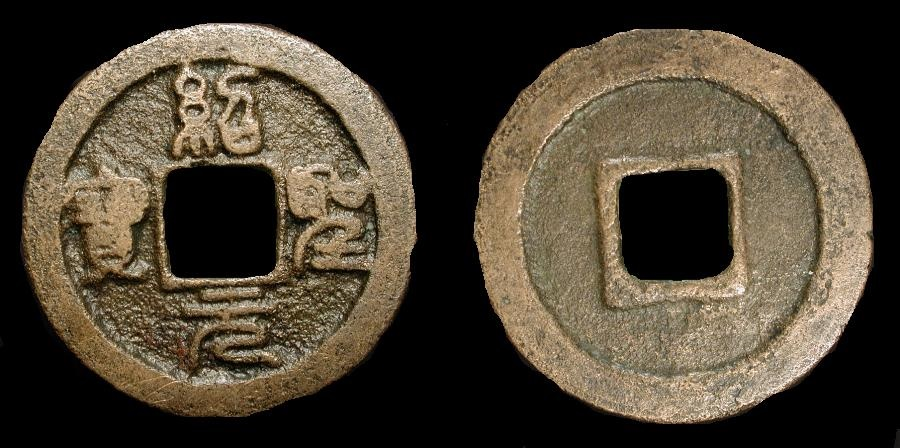 World Coins - China. Northern Sung Dynasty. Emperor Zhe Zong, 1086 - 1100 AD.  AE Cash. Shao Sheng Yuan Bao.