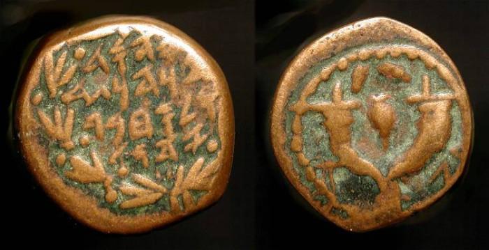 Ancient Coins -  Judah Aristobulus I. 104-103 BC. AE Prutah. H 1143. Bold & Clear.  Superb !