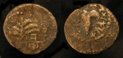 Ancient Coins - Judaea. Bar Kochba Revolt, 132-135 AD. AE 20 Small Bronze. Year One. Extremely Rare Variation