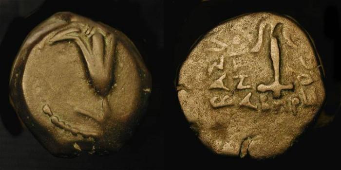 Ancient Coins - Judaea. Antiochus VII struck by John Hyrcanus I, 132-130 BC, AE Prutah. With COA from David Hendin
