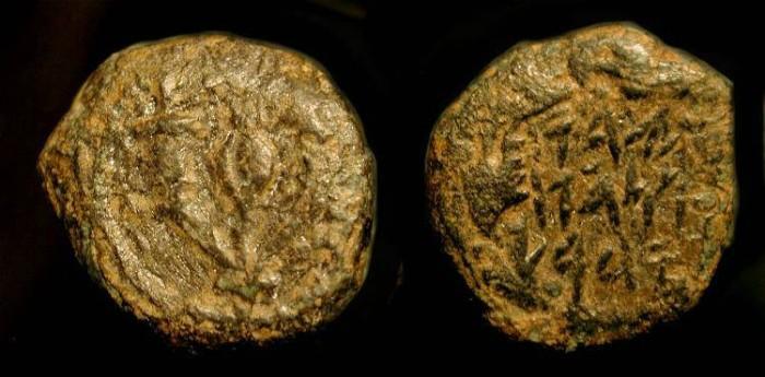 Ancient Coins - Judea.  John Hyrcanus I (Yehohanan) 135-104 BC.  AE Prutah