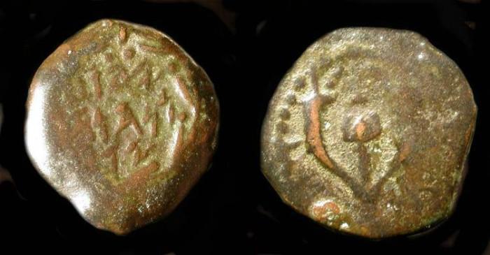 Ancient Coins -  John Hyrcanus I (Yehohanan) AE Prutah. H 1141