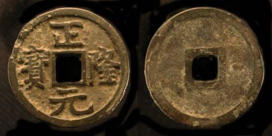 Ancient Coins -  China . Chin Tartar Dynasty 1149-1161 AD . AE 25