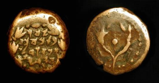 Ancient Coins -  Judaea. Alexander Jannaeus. AE Prutah. H 1145