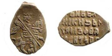 Ancient Coins - Russia Ivan the Terrible 1534-84 A.D. Silver Denga