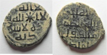 Ancient Coins - ISLAMIC . UMMAYED. AE FILS.