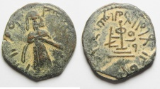 "Ancient Coins - ISLAMIC, UMMAYYED , ARAB-BYZANTINE AE FILS, ALEPPO ""HALAB"" MINT, BEAUTIFUL ATTRACTIVE COIN"