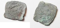 Ancient Coins - ISLAMIC. UMAYYAD DYNASTY, YUBNA MINT AE FILS, VERY RARE