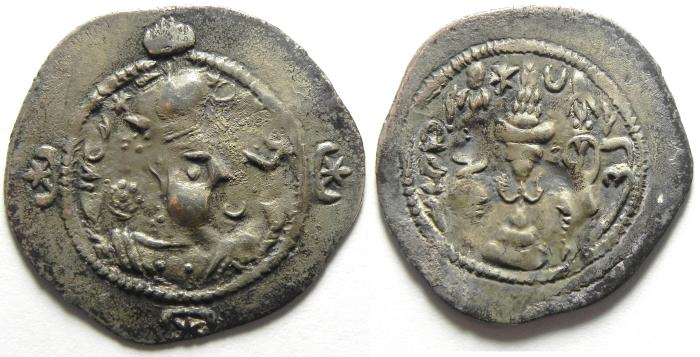 Ancient Coins - SASSANIAN SILVER DIRHEM , YAZDAJERD IV