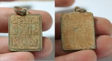 Ancient Coins - ANCIENT ISLAMIC. 300 - 400 YEARS OLD COPPER MAGIC PENDANT