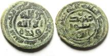 Ancient Coins - ISLAMIC , UMMAYED , VERY RARE AE FALS , MINTED IN HUMS