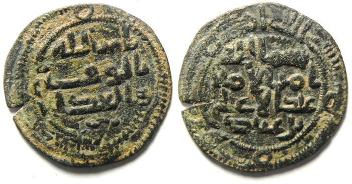 """Ancient Coins - HOLY LAND ? ABBASID AE FILS , PRINCE """"AMIR"""" ABD AL A'ALA BIN OBADA"""