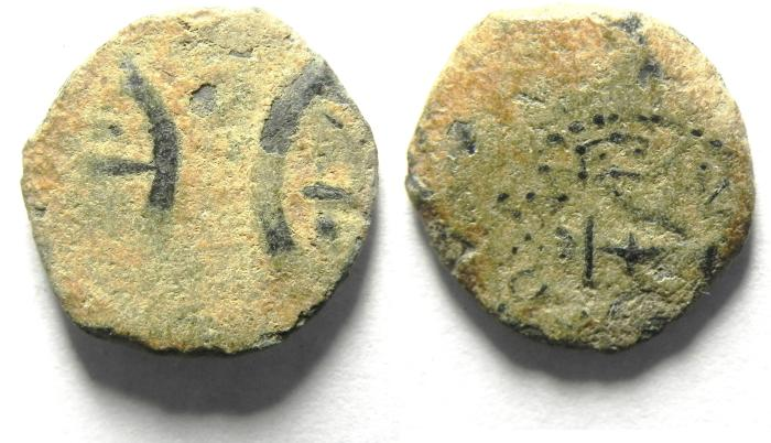 Ancient Coins - JUDAEA , NICE WIDOW'S MITE , PRUTAH , DOUBLE STRUCK