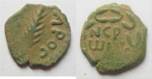 Ancient Coins - JUDAEA. PORCIUS FESTUS UNDER NERO AE PRUTAH