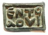 Ancient Coins - ROMAN NEAR EAST. AE bread stamp (6.5 x 4.2 cm). 200 - 400 A.D