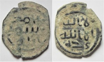 Ancient Coins - CHOICE ISLAMIC. UMMAYED AE FILS. AS FOUND. AL SHAHADATAIN