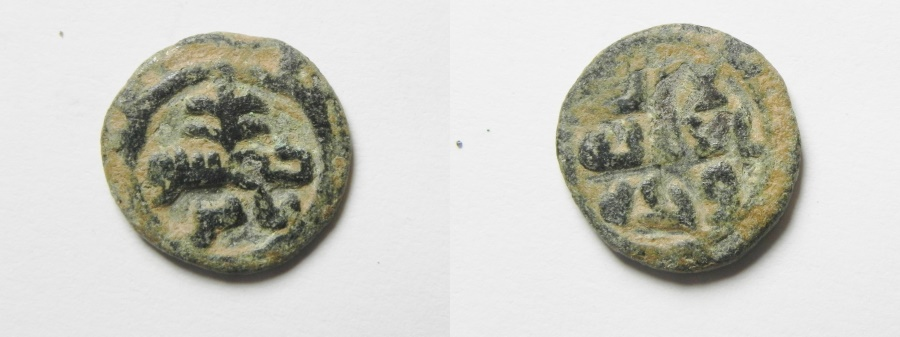 World Coins - ISLAMIC. UMAYYAD DYNASTY, DAMASCUS MINT AE FILS, VERY ATTRACTIVE