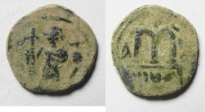 Ancient Coins - Arab-Byzantine. Ae Fals. Al Wafa Lellah mint