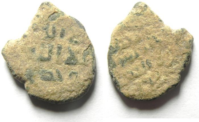 World Coins - UMMAYED ISLAMIC AE FALS , AS FOUND