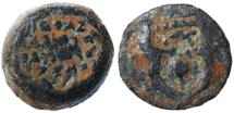 Ancient Coins - Judaea, John Hyrcanus AE Prutah, VF, 135 - 104 B.C.E.