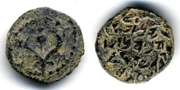 Ancient Coins - John Hyrcanus II Prutah, VF/VF+,  76 - 40 B.C.E., Hasmonean Prutah