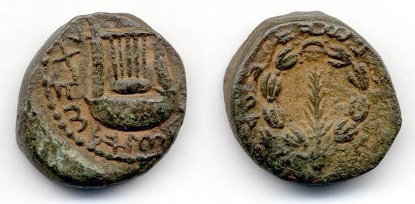 Ancient Coins - Bar Kochba RARE Year One Five String Lyre AE 24, Strong strike and THICK flan. Ex: Arnold Spaer collection