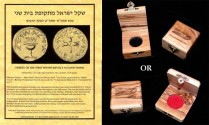 Ancient Coins - Special Package Israel Olive Wood Presentation box any size and Parchment Paper detail and certificate