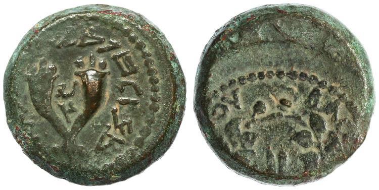 Ancient Coins - Mattathias Antigonus AE Large (8 Prutah) Denomination, Very Fine+, 40 - 37 B.C.E.