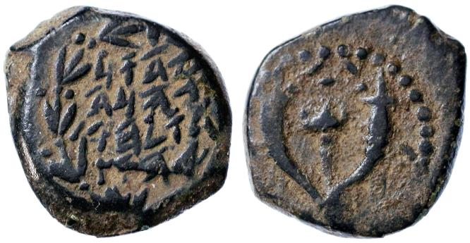 Ancient Coins - Alexander Jannaeus (Yannai) AE Prutah, Choice About Extremely Fine, 103 - 76 B.C.E.