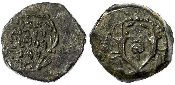 Ancient Coins - John (Yochanan) Hyrcanus AE Prutah, Extremely Fine, 135 - 104 B.C.E.