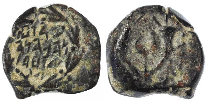 Ancient Coins - John (Yochanan) Hyrcanus Hasmonean AE Prutah,  135 - 104 B.C.E.