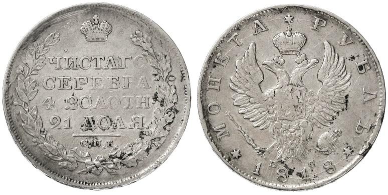 World Coins - Russia, Alexander I Silver Rubel, VF, 1818
