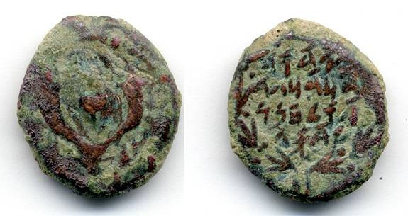 Ancient Coins - Judah Aristobulus SCARCE Prutah, 104 - 103  B.C.E.,AVF/VF, Sharp CLEAR inscription, Hasmonean Prutah