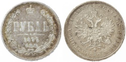 World Coins - Alexander II Silver Rubel, Russia, EF, 1877