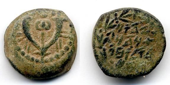 Ancient Coins - Alexander Jannaeus Prutah, AEF/VF, 103 - 76 B.C.E., Nice large script Hasmonean Prutah