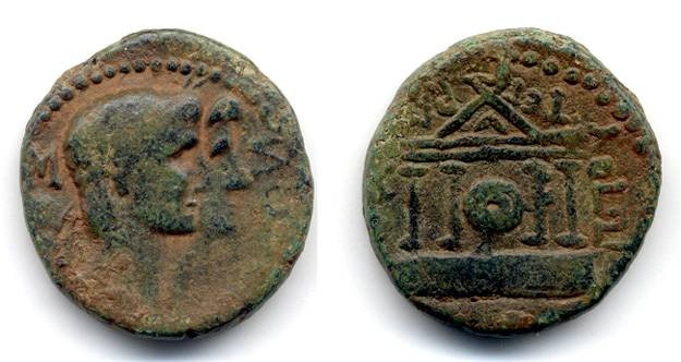 Ancient Coins - Herod Philip, RARE, Jugate Head of Augustus and Livia AE, One of the best existing