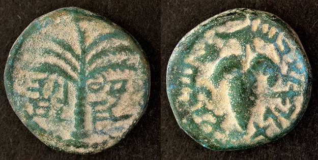 "Ancient Coins - Bar Kochba SCARCE "" Eleazar the Priest "" Year One Bronze, VF"