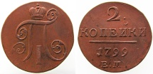 World Coins - Russia, Paul I AE 2 Kopeks, Extremely Fine, 1799