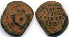 Ancient Coins - Alexander Jannaeus (Yannai) AE Prutah, Choice VF+, 103 - 76 B.C.E.