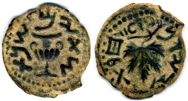 Ancient Coins - Jewish War - First Revolt AE Prutah, EF & SUPERB, Year Two 67/68 C.E.